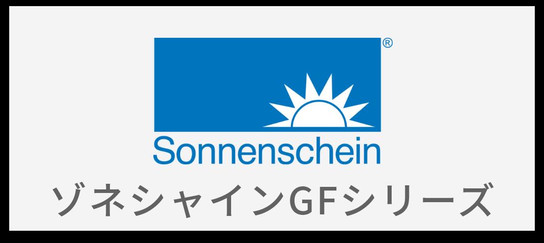 ゾネシャインGFシリーズ