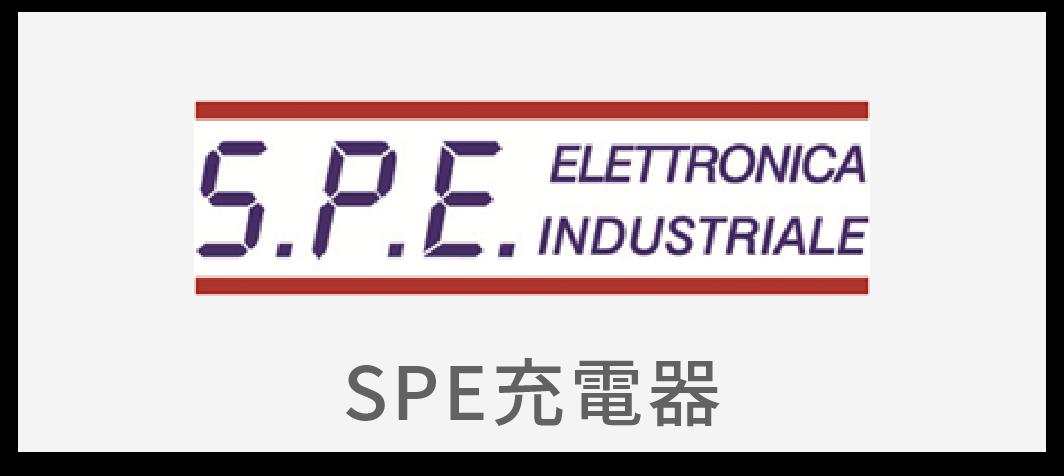 SPE充電器