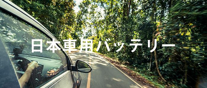 日本車用バッテリー
