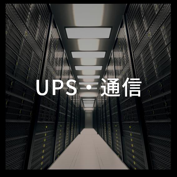 UPS・通信