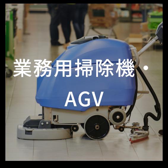 業務用掃除機・AGV