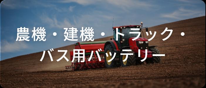 農機・建機・トラック・バス用バッテリー
